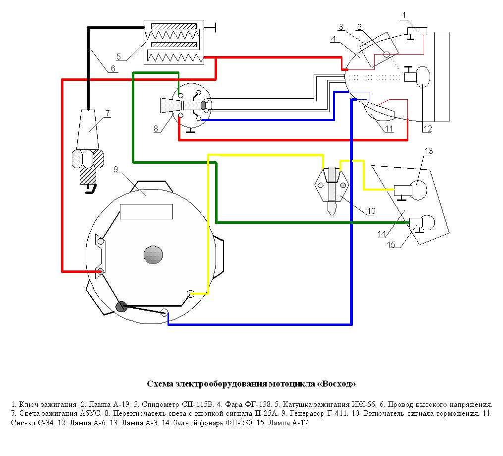 Схема проводки восход 3-м